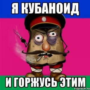 Kubanoid