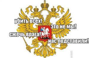 rossiya-gerb-karikatura-dvuglavyj-orel-de9eshmws-0