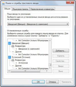 2-language-settings-ru-pc